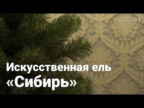 Искусственная елка Maкс Кристмас Сибирь, 150 см