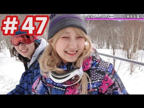 【群馬温泉スキー旅行編】#47 高速4人乗りリフトでスキー場 …