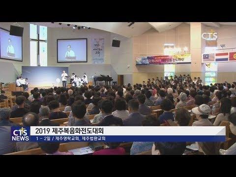 대한민국 하나 되어, 제주도를 전도하자! l CTS뉴스, 기독교뉴스, 교계뉴스