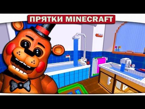 ч.26 Фредди Ищет меня в Ванной!!! Прятки Minecraft