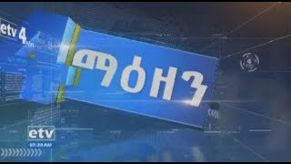 #EBC ኢቲቪ 4 ማዕዘን  ስፖርት  ዜና መጋቢት 21/2010 ዓ.ም