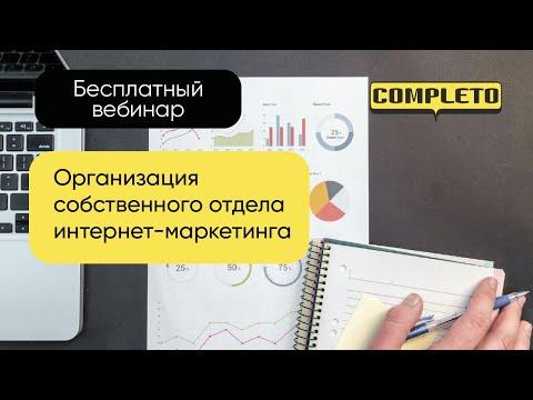 Организация собственного отдела интернет-маркетинга (видео)