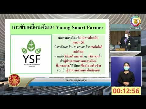 สว.สมชาย ชาญณรงค์กุล รายงานฯ เรื่อง ขับเคลื่อนและพัฒนาอาสาสมัครเกษตรหมู่บ้าน