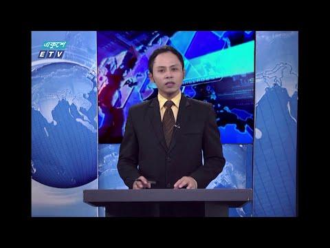 09 PM News || রাত ৯টার সংবাদ || 20 September 2020 || ETV News
