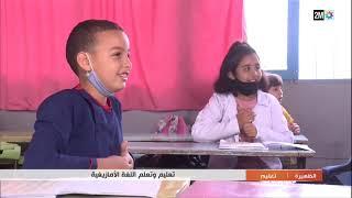 إقبال على تعلم اللغة الأمازيغية في مدارس مدينة أكادير