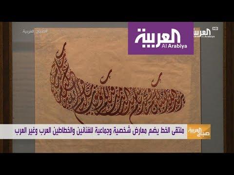 العرب اليوم - شاهد: بينالي الشارقة يحتفي بالخط العربي