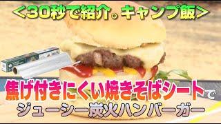 30秒で紹介。キャンプ飯 焦げ付きにくい焼きそばシート でジューシー炭火ハンバーガー