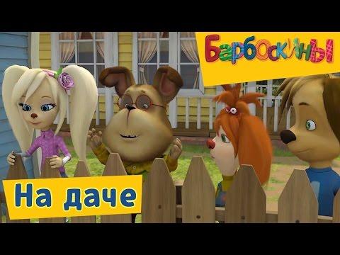 Барбоскины - 👻 На даче☀️ Сборник 2017 года (видео)