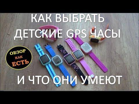Как выбрать детские часы с GPS и для чего их нужно купить ? (видео)