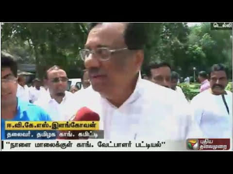 Cant-reply-to-P-Chidambarams-comments-on-Congress-being-weak-in-TN-EVKS-Elangovan