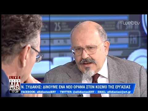 Ο Νίκος Ξυδάκης στην «Αλλη Διάσταση» | 13/2/2019 | ΕΡΤ