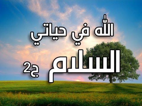 الله في حياتي- السلام ج2