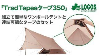 LOGOS「Trad Tepeeタープ350」