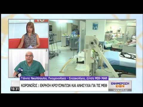 Κορονοϊός   Έκρηξη κρουσμάτων και ανησυχία για τις ΜΕΘ   25/09/2020   ΕΡΤ
