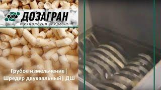 Видео ДШК - Шредеры крупногабаритные с вертикальной загрузкой