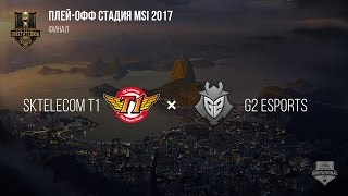 SKT T1 vs G2 – MSI 2017 Финал: Игра 1 / LCL
