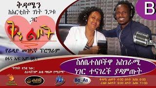 Qin leboch Radio program with Genet Negatu B