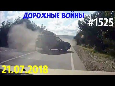 Новая подборка ДТП и аварий за 21.07.2018