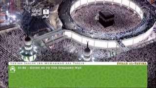HD | 21st March 2014: Amazing Makkah 'Isha by Sheikh Taalib w/ Translation