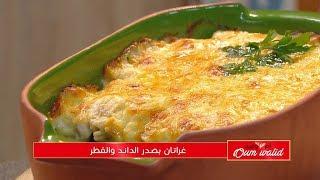 غراتان بصدر الداند  و الفطر / وصفات أم وليد / Samira TV