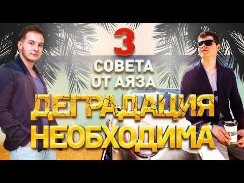 3 совета от Аяза Шабутдинова (Зачем деградировать) - DomaVideo.Ru