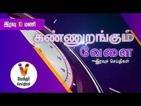 Night Tamil News 10 00pm |  08 10 2015
