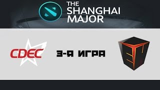 EHOME vs CDEC, game 3