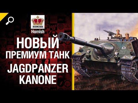 Новый премиум танк JagdPanzer Kanone - Будь готов! - от Homish [World of Tanks] (видео)