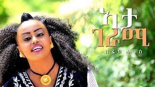 Kefey Hagos - Ata Gerami | ኣታ ገራሚ - New Ethiopian Tigrigna Music 2018 (Official Video)