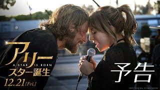 Video 映画『アリー/ スター誕生』予告【HD】12月21日(金)公開 MP3, 3GP, MP4, WEBM, AVI, FLV Juni 2018