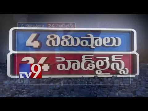 4 నిమిషాలు 24 హెడ్ లైన్స్ || 4 Minutes 24 Headlines || 02-11-2017 - TV9