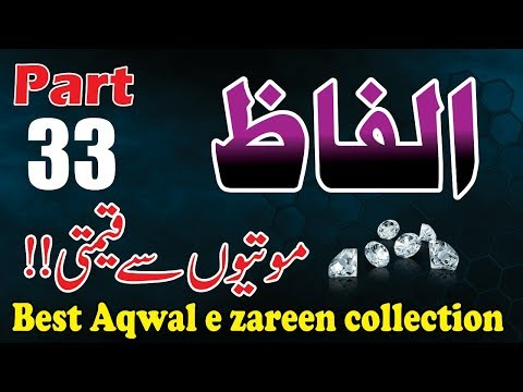 Short quotes - Alfaz part 33 best motivational quotes in hindi urdu with voice  aqwal e zareen best collection