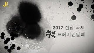 [남도의 서화] 2017 전남 국제 수묵 프레비엔날레