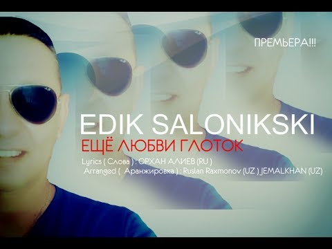 Edik Salonikski  - Ещё любви глоток  2017// official music audio (видео)