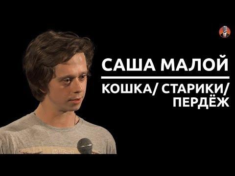 Саша Малой - Кошка/ старики/ пердёж [СК#2]