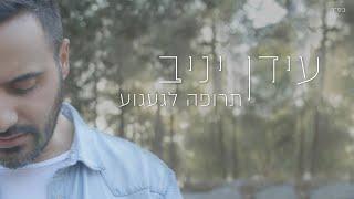 הזמר עידן יניב - בסינגל חדש -תרופה לגעגוע