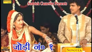 जोड़ी न 1 भाग  2 || Dilip Giri, Lungad Vyas || Bhojpuri Mukabla || Birha Dangal
