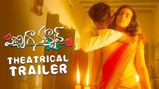Uttej Daughter Chetana Uttej Romance in Pichiga Nachav Movie -Theatrical trailer