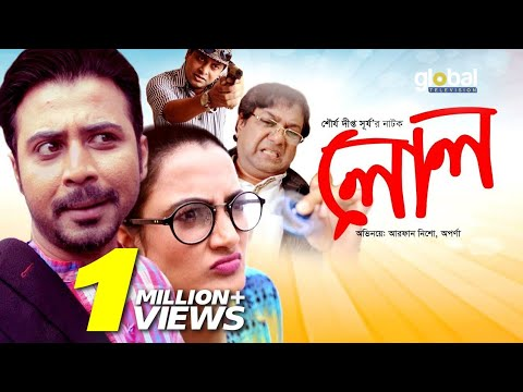 Funny Bangla Natok | LOL | লোল | Afran Nisho, Aparna Ghosh | Global TV Drama