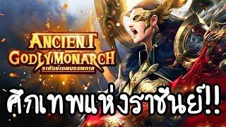 Ancient Godly Monarch - ศึกเทพแห่งราชันย์!! [ เกมส์มือถือ ]