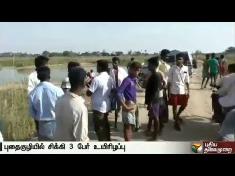 Three-brothers-drown-in-Kollidam-River-sink-hole