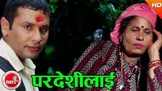New Nepali Lok Song 2017/2074 | Pardeshilai - Ram Paudel Ft.Ram paudel & Sushmita Regmi paudel