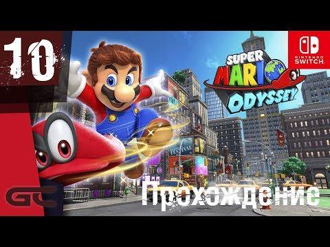 Super Mario Odyssey (Switch) ● Прохождение #10 ● ФИНАЛ