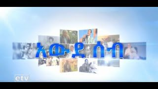 #EBC አውደ ሰብ ...ህዳር30/2011 ዓ.ም