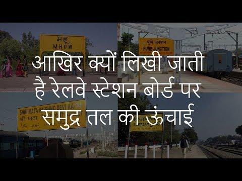 Video आखिर क्यों लिखी जाती है रेलवे स्टेशन बोर्ड पर समुद्र तल की ऊंचाई | Railway Station Sea Level Board download in MP3, 3GP, MP4, WEBM, AVI, FLV January 2017