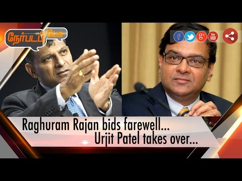 Nerpada-Pesu-Raghuram-Rajan-bids-farewell--Urjit-Patel-takes-over--05-09-16