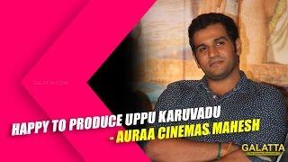 Happy to produce Uppu Karuvadu – Auraa Cinemas Mahesh Kollywood News 25/11/2015 Tamil Cinema Online