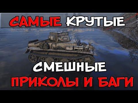 САМЫЕ КРУТЫЕ СМЕШНЫЕ ПРИКОЛЫ, БАГИ, ОЛЕНИ, СЛИВЫ, ФИЗИКА, ПРЫЖКИ World of Tanks
