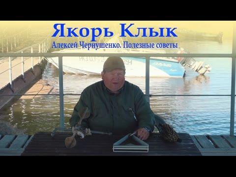 обзор лодок с чернушенко
