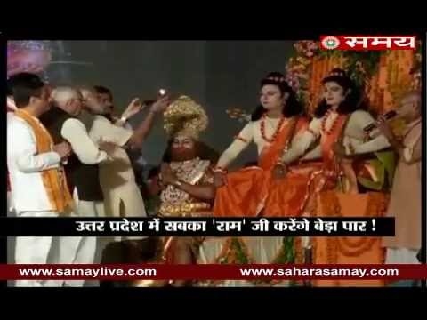 BJP and Samajwadi Party doing politics in the name of Lord Rama in UP